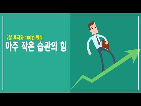 아주 작은 습관의 힘 / 좋은 습관 만들기 / 2분 투자와 100번 반복
