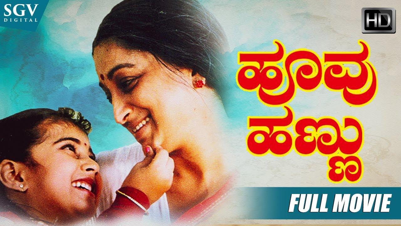 Hoovu Hannu – ಹೂವು ಹಣ್ಣು Kannada Full HD Movie | Julie Lakshmi Movies | Old Kannada Best Movie
