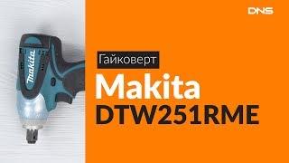 Розпакування гайковерта Makita DTW251RME / Unboxing Makita DTW251RME