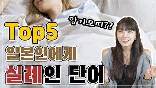 TALKING | 한국인들이 말했을때 일본인이 당황해 …