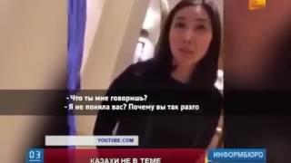ПОЗОР КАЗАХСТАНА молодая пара Казахов отвратительн ведет себя в Москве