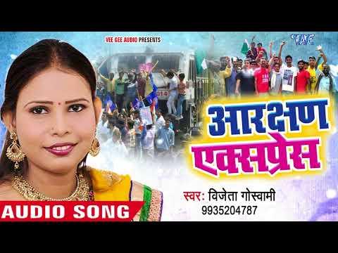 आरक्षण एक्सप्रेस - Aarakshan Express - Vijeta Goswami - Hindi Song 2018