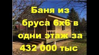 Одноэтажная баня из бруса 6х6м снт Пупышево. Бани из Пестово