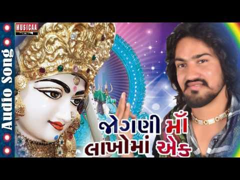 Jogani Ma Lakho Ma Ek | New Gujarati Album Song 2017 | Vijay Suvada | Latest Song