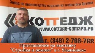 """Приглашение на выставку """"Стройка и ремонт"""" в г. Ульяновске"""
