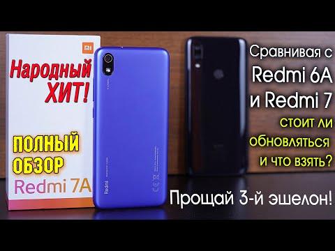 Redmi 7А лучший ультрабюджетник! Стоит ли переходить с Redmi 6A или уже взять Redmi 7? [4K Review]