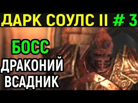 #3 Босс Драконий Всадник - Dark Souls 2 Scholar Of The First Sin / Дарк Соулс 2 Школяр