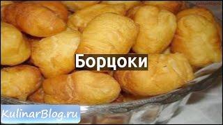 Рецепт Борцоки