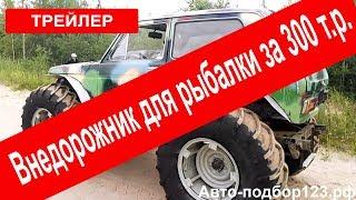 ТРЕЙЛЕР- Внедорожник для рыбалки за 300 т.р. Автоподбор. Краснодар.