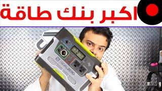 xبنك طاقه تشغل منه شاشه او مكيف او ثلاجة !!x