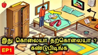 Test your Brain | இது கொலையா தற்கொலையா ? | 3 Didective riddle with answer in Tamil | Brain Game #1