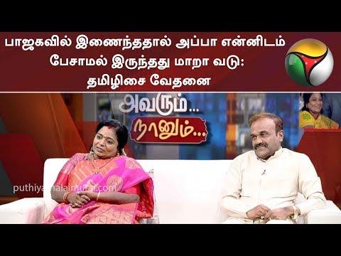 பாஜகவில் இணைந்ததால் அப்பா என்னிடம் பேசாமல் இருந்தது மாறா வடு: தமிழிசை வேதனை | #Tamilisai #BJP