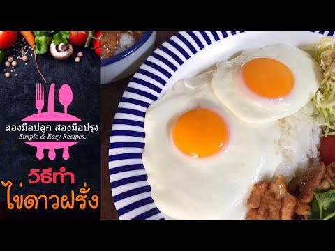 วิธีทอดไข่ดาวให้สวยน่ากินง่ายๆbyแหม่ม - วันที่ 28 Dec 2017