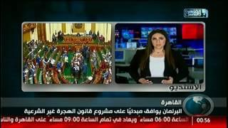 نشرة الواحدة بعد منتصف الليل من #القاهرة_والناس 4 أكتوبر