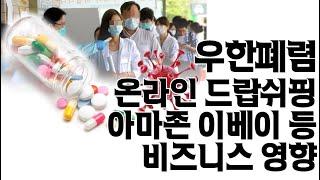 우한폐렴 으로 인한 온라인 드랍쉬핑 아마존 이베이 등 …