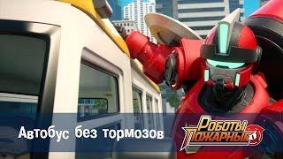 Роботы-пожарные - Серия 16 - Автобус без тормозов  - Премьера сериала- Новый мультфильм про роботов