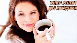 Простой и Мощный Рецепт КОФЕ, для Эффективного Похудения...