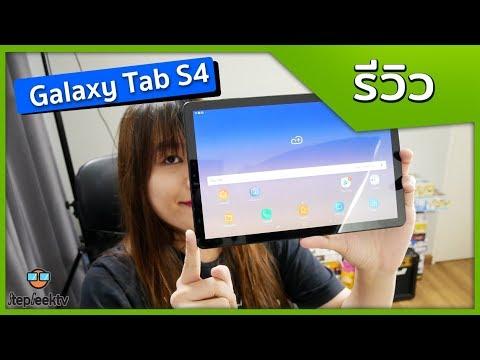 รีวิว Samsung Galaxy Tab S4  ดีที่ีสุดในตลาดตอนนี้เเล้ว สำหรับ Tablet Android