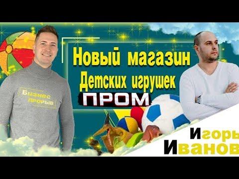 СОЗДАЕМ НОВЫЙ ИНТЕРНЕТ МАГАЗИН ДЕТСКИХ ИГРУШЕК на Prom.ua