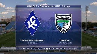 Krylya Sovetov vs Sibir Novosibirsk full match