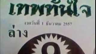 Repeat youtube video หวยซอง เทพทันใจ งวดวันที่ 1/12/57 (เข้ามาแล้ว 2 งวด)