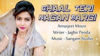 2019 का सबसे हिट गाना CHAAL TERI NAGAN BARGI Amarjeet Moun Sonika सुपरहिट डीजे रीमिक्स