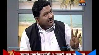 Suvarna Kokan : Sambhajirao Jagtap 17th December 2015