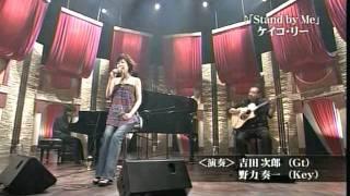 Stand by Me スタンド・バイ・ミー Keiko Lee ケイ・コリー.