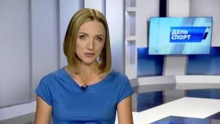 День спорт на каналі TV5 02.08.2017