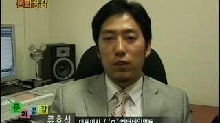KTV 문화공감  - 고려가요의 디지털 콘텐츠화 R&D - (주)앤드엔터테인먼트 류호석 대표 인터뷰