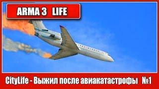ARMA 3 CityLife - Выжил после авиакатастрофы   №1(Донат для России - http://www.donationalerts.ru/r/solid_tv Для PayPal https://www.twitchalerts.com/donate/solid_tv Группа сервера - https://vk.com/cityliferpgru., 2016-08-17T21:11:45.000Z)