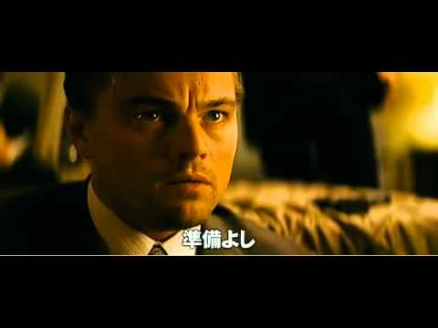 映画「インセプション」予告編 (ver3:高画質版)