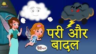 परी और बादल - Hindi Kahaniya | Hindi Moral Stories | Bedtime Moral Stories | Hindi Fairy Tales