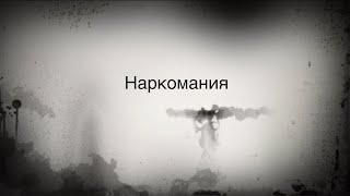 Наркомания-трейлер(фильм ужасов)