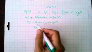 №247 алгебра 7 класс Макарычев