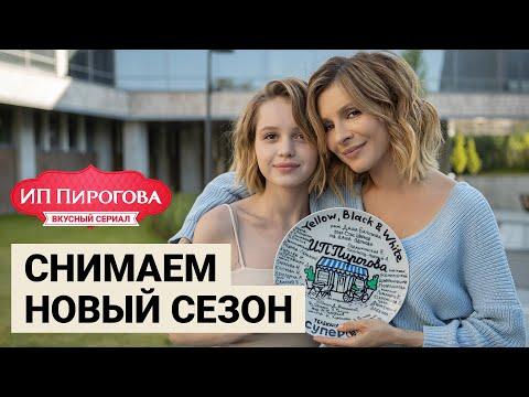 ИП Пирогова: четвертый сезон 🥳