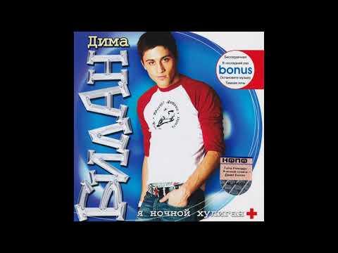 Дима Билан - Я ночной хулиган (2004) + бонус треки