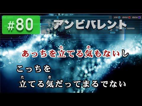 アンビバレント / 欅坂46 練習用制作カラオケ