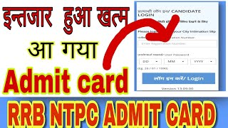 ntpc admit card 2020 | ntpc admit card| city kaise dekhe | How to check RRB NTPC 2020 exam city?