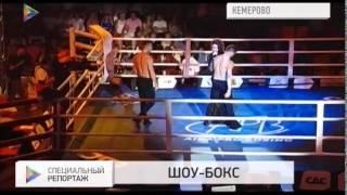 Шоу бокс