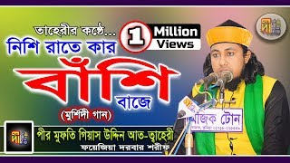 Download Nishi Rat E Kar Bashi Baje (Murshidi) by  Pir Mufti Gias Uddin Tahery