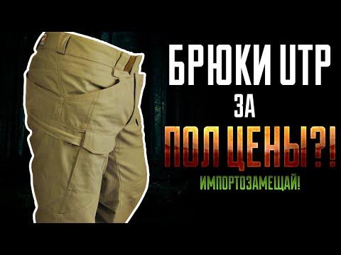 БАРС БРЮКИ УРБАН - ЗАМЕНА HELIKON UTP