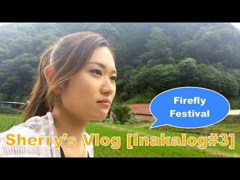 Firefly festival ほたる祭り[Inakalog#3]