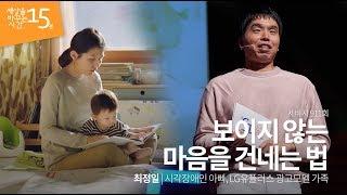 #55 [세바시] 보이지 않는 마음을 건네는 법 - 최정일 시각장애인 아빠, LG유플러스 광고모델 가족