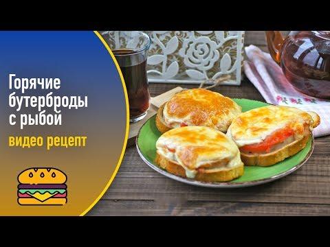 Горячие бутерброды с рыбой — видео рецепт