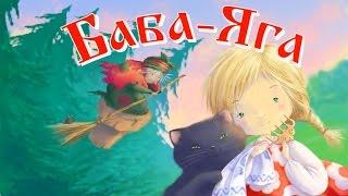 Русская народная сказка Баба Яга для детей от 2 лет