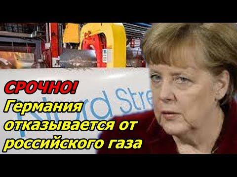 СРОЧНО! Германия назвала сроки отказа от российского газа