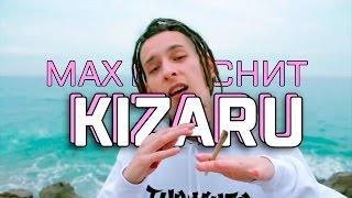 MAX ПОЯСНИТ | KIZARU