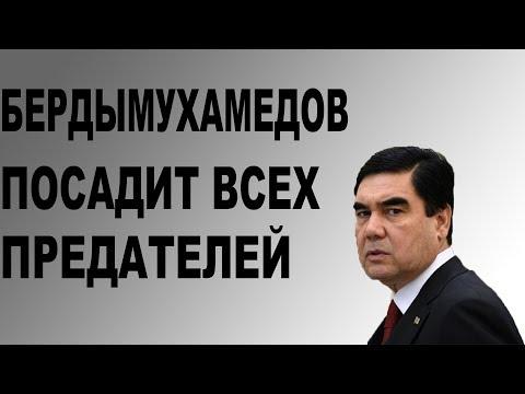 СРОЧНО! Задержания в Туркменистане. Все за слухи про смерть Бердымухамедова!