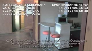 Коттедж ул.Орджоникидзе-ул.2ая Северная Омск | Аренда коттеджей в Омске | kottege55.ru